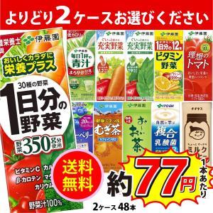 野菜ジュース 伊藤園 よりどり 選べる 2ケース 200ml×48本 紙パック|youbetsuen-y