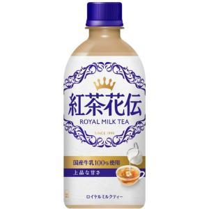 紅茶花伝 ロイヤルミルクティー 440ml×24本 ペットボトル コカコーラ コカ・コーラ