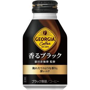 ジョージア 香るブラック ボトル缶 コーヒー 260ml×24本 コカコーラ コカ・コーラ パッケージ変更の場合あり youbetsuen-y
