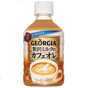 ジョージア 贅沢ミルクのカフェオレ ペットボトル コーヒー 280ml×24本×2ケース コカコーラ...
