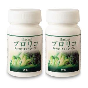 ブロリコ サプリメント 90粒×2個セット ブロッコリー抽出 健康食品 人気|youbetsuen-y