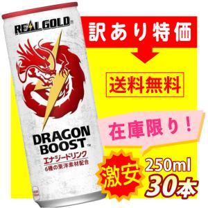 訳あり エナジードリンク リアルゴールド ドラゴンブースト 缶 250ml×30本 コカ・コーラ コカコーラ (賞味期限2021/8/31)|youbetsuen-y