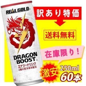 訳あり エナジードリンク リアルゴールド ドラゴンブースト 缶 250ml×30本×2ケース コカ・コーラ コカコーラ (賞味期限2021/8/31)|youbetsuen-y