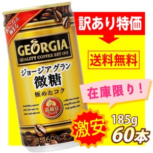 訳あり ジョージア ヨーロピアン グラン微糖 オリンピックデザイン缶 コーヒー 185g×30本×2ケース コカ コーラ (賞味期限2021/7/31)|youbetsuen-y