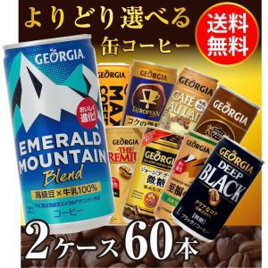 ジョージア 缶 コーヒー 選べる よりどり 2ケース 60本 コカコーラ コカ・コーラ youbetsuen-y