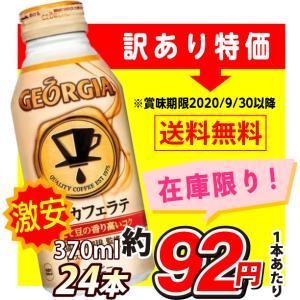 訳あり ジョージア ヨーロピアン 香るカフェラテ ボトル缶 コーヒー 370ml×24本 (賞味期限2020年9月30日) コカコーラ コカ・コーラ 人気|youbetsuen-y