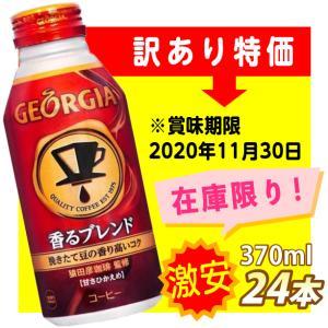 訳あり ジョージア 香るブレンド ボトル缶 コーヒー 370ml×24本 (賞味期限2020年11月30日) コカコーラ コカ・コーラ|youbetsuen-y