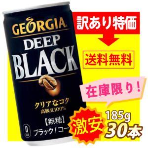 訳あり ジョージア ディープブラック 缶 コーヒー 185g×30本 コカ・コーラ コカコーラ (賞味期限2021/10/31)|youbetsuen-y