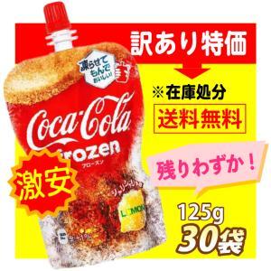 訳あり 在庫処分 (30袋) コカコーラ コカ・コーラ フローズンレモン125g ×30袋 (賞味期限2021/8/31以降) 人気|youbetsuen-y