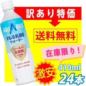 訳あり アクエリアス まもる乳酸菌ウォーター 410mlPET×24本 (賞味期限2021/8/14) コカコーラ コカ・コーラ|youbetsuen-y