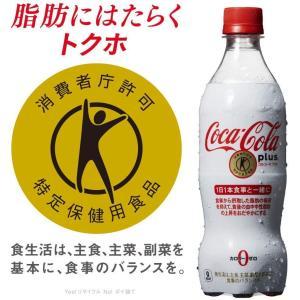 トクホ 特保 コカ・コーラ プラス 470mlPET×24本 コカコーラ|youbetsuen-y