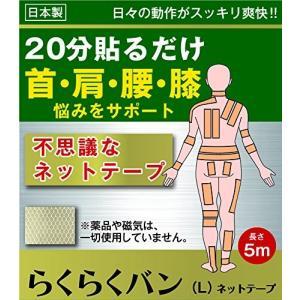 スッキリ 爽快 らくらくバン5m 腰痛 肩の痛み 首の痛み 膝の痛み 人気|youbetsuen-y