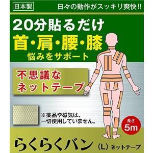 スッキリ 爽快 らくらくバン5m×3個セット 腰痛 肩の痛み 首の痛み 膝の痛み 人気|youbetsuen-y