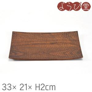 タモ手彫り匠 長角皿 中 33x21xH2cm