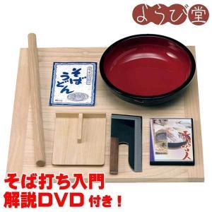 麺打ちセット 解説DVD付