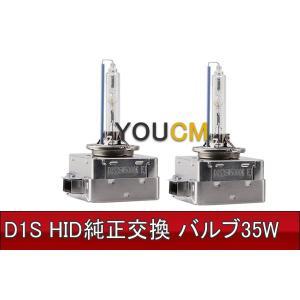 VW EOS H18.10〜 HID仕様 D1S 35W バルブ 2灯 6000K純正交換[1年保証][YOUCM]|youcm