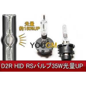 スバル エクシーガ H20.6〜H27.4 YA系 ルーフ仕様 D2R RS 光量150%UP 35W バルブ 2灯 純正交換[1年保証][YOUCM]|youcm
