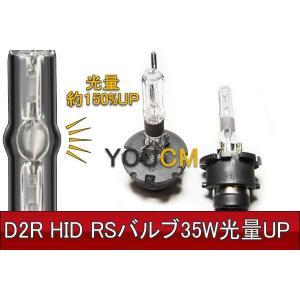 スズキ エブリィワゴン H17.8〜H22.4 DA64系 D2R RS 光量150%UP 35W バルブ 2灯 純正交換[1年保証][YOUCM] youcm