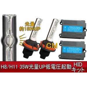 Ford FIESTA H16〜H18 WF0FYJ フォグ H8/H11 RS 光量150%UP 35W 低電圧起動 2灯 HIDキット[1年保証][YOUCM]|youcm