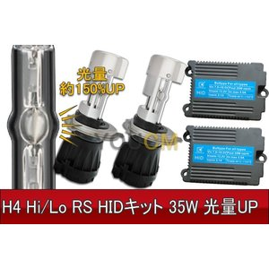 JEEP GRAND CHEROKEE H11〜H17 ZG40 H4 Hi/Lo RS 光量150%UP 35W 低電圧起動 リレーレス取付10分 2灯 HIDキット[1年保証][YOUCM]|youcm