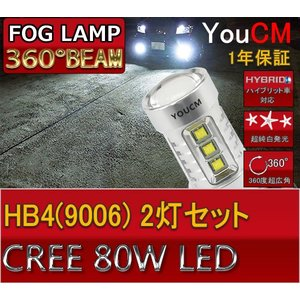 BMW 5シリーズ H15〜 E60・61 ハロゲン仕様 フォグランプ専用LED HB4(9006) 80W ハイパワー[1年保証][YOUCM]|youcm