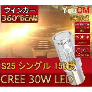 日産 ノートe-POWER H28.11〜 HE12 e-POWER フロント LED ウインカー S25シングル150度(BAU15s) 30W アンバー ハイパワー 爆光[1年保証][YOUCM]|youcm