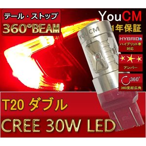 ホンダ フリード H20.5〜H23.10 GB3・4 ルーフ仕様 テール&ストップランプ T20ダブル(W3×16q) 30W テール/ストップ 赤 レット ハイパワーLED 爆光[1年保証] youcm