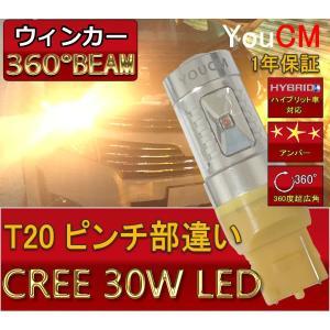 日産 セレナ H28.8〜 C27 ハイウェイスター フロント LED ウインカー T20ピンチ部違い(WX3×16d) 30W アンバー ハイパワー 爆光[1年保証][YOUCM]|youcm