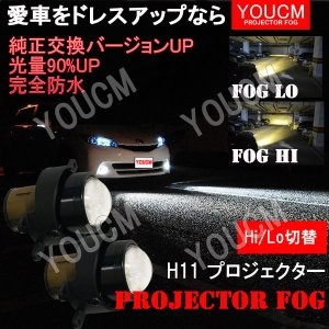 [TOYOTA]純正交換用バージョンUP トヨタ エスティマ H18.1- ACR5 GSR5 プロジェクターフォグ Hi/Lo 切替 光量90%UP!HIDキット LEDキット イカリング[YOUCM]|youcm
