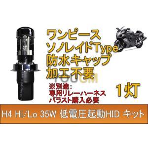 H4 Hi/Lo ワンピース(ソレノイドタイプ) バルブ1灯 35W[1年保証][YOUCM]|youcm