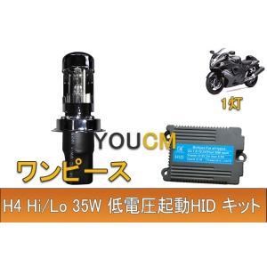 H4 Hi/Lo ワンピース(ソレノイドタイプ) 35W 低電圧起動 1灯 HIDキット[1年保証][YOUCM]|youcm