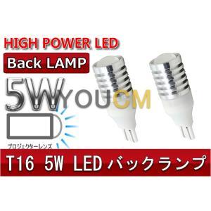 バックランプ専用LED Creeチップ T16 5W 左右2個セット 6000K[1年保証][YOUCM]|youcm