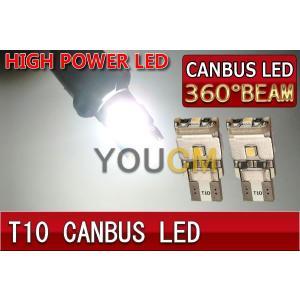 キャンセラー内蔵 T10 ハイパワー LED 5W 180LM 2個セット|youcm
