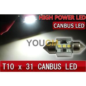 キャンセラー内蔵 T10 X 31 ハイパワー LED 5W 180LM|youcm