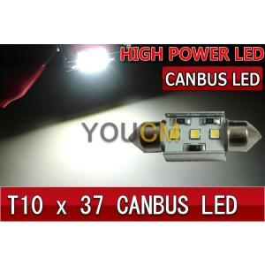 キャンセラー内蔵 T10 X 37 ハイパワー LED 5W 180LM|youcm
