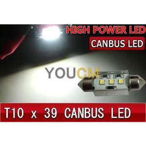 キャンセラー内蔵 T10 X 39 ハイパワー LED 5W 180LM|youcm