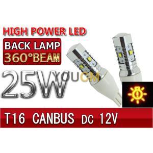 キャンセラー内蔵 T16 25W 360°照射 ハイパワーバックランプ LED 左右2個セット 6000K 12V専用[1年保証][YOUCM]|youcm