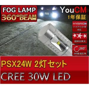 PSX24W 30W ハイパワー フォグランプ専用LED 左右2個セット[1年保証][YOUCM]|youcm