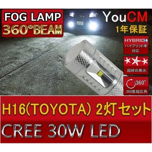 H16(TOYOTA) 30W ハイパワー フォグランプ専用LED 左右2個セット[1年保証][YOUCM]|youcm