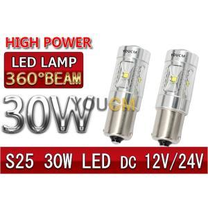 S25シングル 30W 360°照射 ハイパワーバックランプ/作業灯 LED 左右2個セット 6000K 12V/24V[1年保証][YOUCM]|youcm