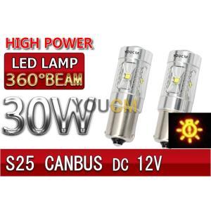キャンセラー内蔵 S25シングル 30W 360°照射 ハイパワーバックランプ LED 左右2個セット 6000K 12V専用[1年保証][YOUCM]|youcm