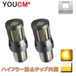 S25シングル(BA15s)  30W LED  ウィンカー アンバー ハイパワー 爆光[1年保証][YOUCM]|youcm