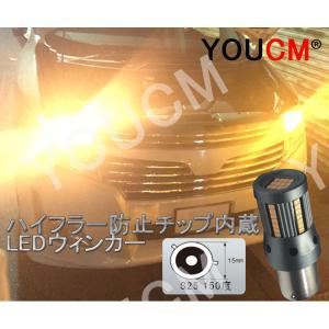 S25シングル150度(BAU15s) 30W LED  ウィンカー アンバー ハイパワー 爆光[1年保証][YOUCM]|youcm