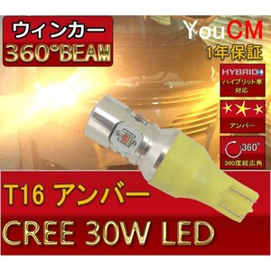 T16 30W LED  ウィンカー アンバー ハイパワー 爆光[1年保証][YOUCM]|youcm