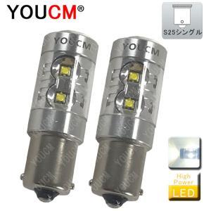 S25シングル 50W 360°照射 ハイパワーバックランプ/作業灯 LED 左右2個セット 6000K 12V/24V[1年保証][YOUCM]|youcm