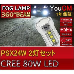 PSX24W 80W ハイパワー フォグランプ専用LED 左右2個セット[1年保証][YOUCM]|youcm