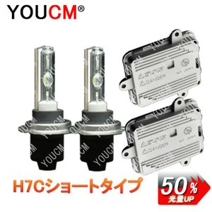 H7C(H7ショート) RS 光量150%UP 35W 低電圧起動 2灯 HIDキット[1年保証][YOUCM]|youcm