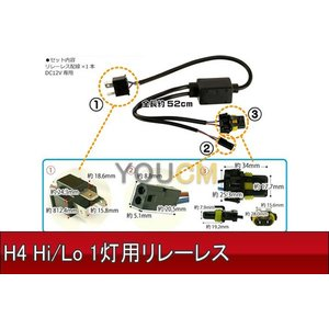 H4 Hi/Lo RS専用 リレーレス1灯対応|youcm