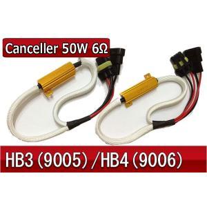 HB3/HB4 (LED/HID) キャンセラー ハイフラ防止抵抗 50W 6Ω 2個 youcm