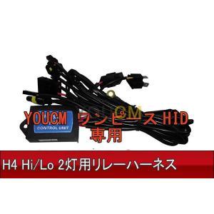 H4 Hi/Lo ワンピース専用(ソレノイドタイプ) 2灯対応 リレーハーネス youcm
